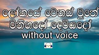 Lokaye Wenas Une Karaoke (without voice) ලෝකයේ වෙනස් වුනේ මිනහදෝ දෙව්යදෝ