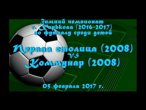 Первая столица (2008) vs Коммунар (2008) (05-02-2017)