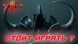 Diablo 3: стоит ли играть в  игру в 2018 ???