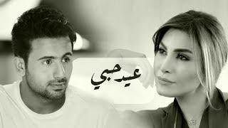 فؤاد عبدالواحد و يارا - ايه احبك (النسخة الأصلية) | 2010