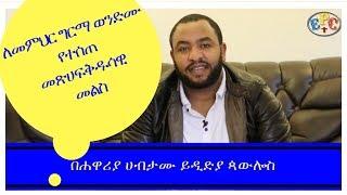 """"""" MUST WATCH """"replay by Apostol Habetamu to Girma Wendemu 22, OCT 2017"""