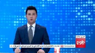 LEMAR News 20 September 2017 / د لمر خبرونه ۱۳۹۶ د وږی ۲۹