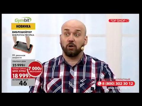 Прямая трансляция телеканала Top Shop Россия