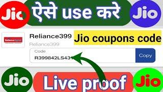 Jio coupons code ko kaise use kare | how to use jio coupon 100% cashback | gives away
