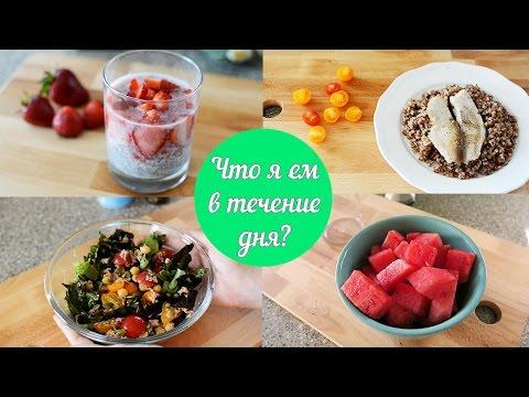 ЧТО Я ЕМ В ТЕЧЕНИЕ ДНЯ? // What I eat in a day