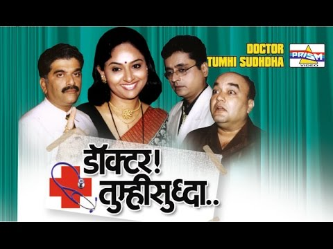 Dr.tumhisudha - Marathi Natak video