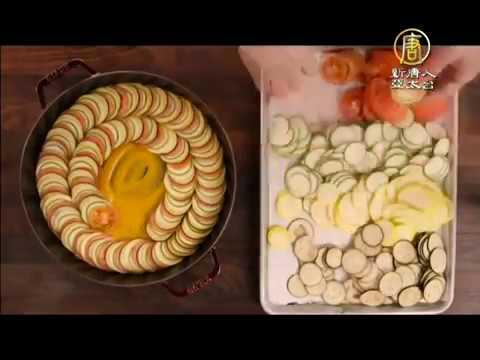 料理鼠王緻勝食譜 法式雜菜煲在家做【大千世界】普羅旺斯雜燴|法國菜法式料理|家常菜|名菜|中國菜食譜|ratatouille