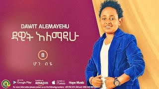 Dawit Alemayehu - Hon Biye | ሆን ብዬ - New Ethiopian Music 2016 (Official Audio)