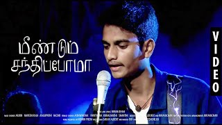 Meendum Santhipoma | Niranjchan live Performance Video | Farewell Song