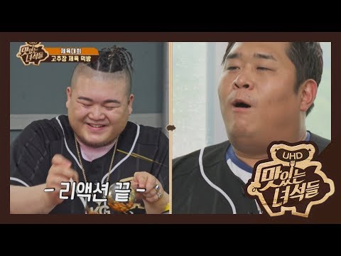 세윤X킬라그램 세킬라의 스웩 넘치는 맛팁 콜라보 YO~ [맛있는 녀석들 Tasty Guys] 173회
