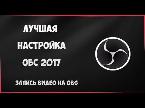 OBS 2017 - ЗАПИСЬ ВИДЕО БЕЗ ПОТЕРЬ ФПС