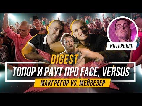 DIGEST #8. ТОПОР И РАУТ - Про FACE, Oxxxymiron vs. Гнойный, Витя АК vs. BRB #vsrap