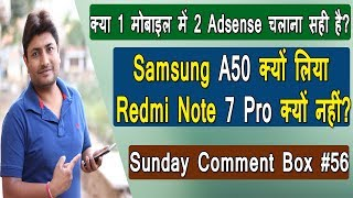 Sunday Comment Box#56   Can We Use Two Adsense Account In One Mobile   Why I Bought Samsung A50