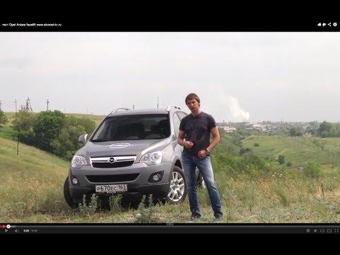 тест Opel Antara facelift    www.skorost-tv.ru