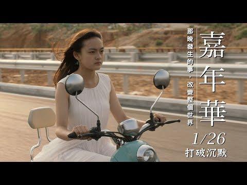 勇奪金馬獎最佳導演獎 《嘉年華》1/26 打破沉默