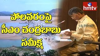 AP CM Chandrababu Teleconference with Collectors |Polavaram Virtual Inspection By Chandrababu | hmtv