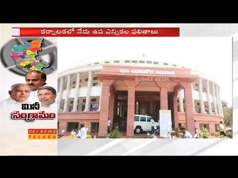 Karnataka By Polls Results to be out today || Congress + JDS vs BJP || Raj News