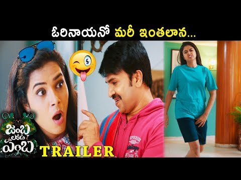 Jamba Lakidi Pamba Movie Trailer - Srinivas Reddy | Latest Telugu Movies Trailers 2018 | Bullet Raj