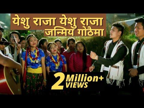 New Christmas Song, Yeshu Raja (EHC)