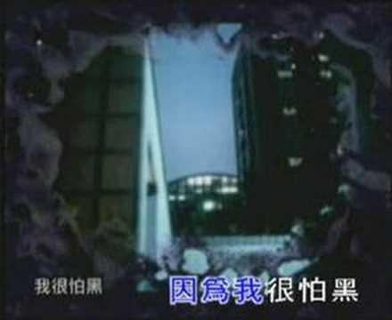 蔡依林 - 我很怕黑