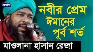 bangla waz mawlana  Hasan Reza Sub. Nobi Prem Emaner Purbo Sorto