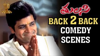 Ali Comedy Combo Pack | Comedy Scenes | Tulasi |Venkatesh,Nayanatara
