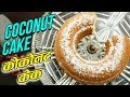 How To Make Coconut Cake | Eggless Recipe | Homemade Coconut Cake | CAKE RECIPE In Hindi