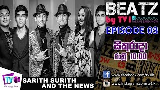BEATZ  THE NEWS | 24-11-17