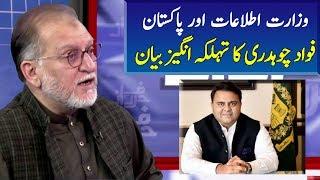 Information Ministry...Apple of Discord | Orya Maqbool Jan | Harf E Raaz