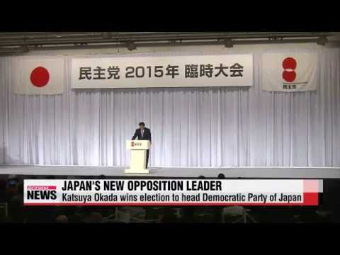 Katsuya Okada elected to lead Democratic Party of Japan   오카다 카쓰야 민주당 새대표 당선