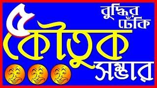 কৌতুক সম্ভার | পর্ব ৫ | Bengali Jokes, Quotes and Comedy | Bangla Funny Videos