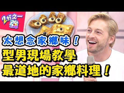 台綜-二分之一強-20180517 型男朝思暮想的家鄉料理,在台灣卻找不到?!金旼哉教你韓國烤肉這樣吃才對