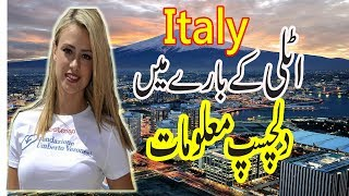 Amazing Facts about Italy in urdu - Italy a mysterious country