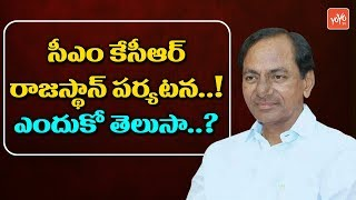 CM KCR Rajasthan Tour on 26th June 2018 | Telangana | Dy Cm Mahmood Ali
