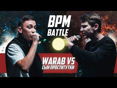 SLOVO: ВАРАБ vs СЫН ПРОСТИТУТКИ (BPM) | МОСКВА