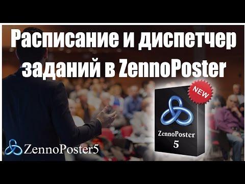 Расписание и диспетчер заданий в ZennoPoster