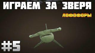 #5 GTA 5 PC - Как Играть За Животных? (Лофофоры)