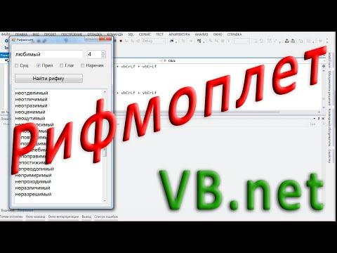 VB.net - Рифмоплет (программа для подбора рифм)
