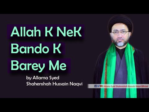 Allah K NeK Bando K Barey Me by Allama Syed Shahenshah Hussain Naqvi