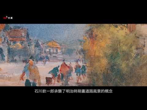 """【RTI】Bảo tàng Nghệ thuật (3) Ishikawa Kin'ichirō - """"Formosa"""""""