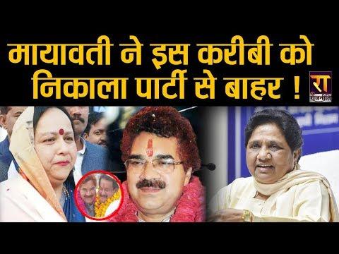 एग्जिट पोल के बाद Mayawati ने इस करीबी पूर्व मंत्री को निकाला पार्टी से बाहर ! रामवीर उपाध्याय