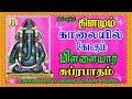 download lagu பிள்ளையார் சுப்ரபாதம் ||PILLAIYAAR SUPRABATHAM || Vinayaka Chaturti special 2018 gratis