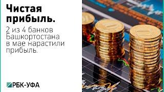 Два из четырех башкирских банков увеличили чистую прибыль в мае