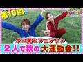 【運動会】踊る!海ポコリン#10(○○やってみた)ポコ美&フェアリン
