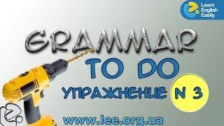 Английская грамматика  Грамматический тренажер GrammarDrills - to do - Упражнение № 3.
