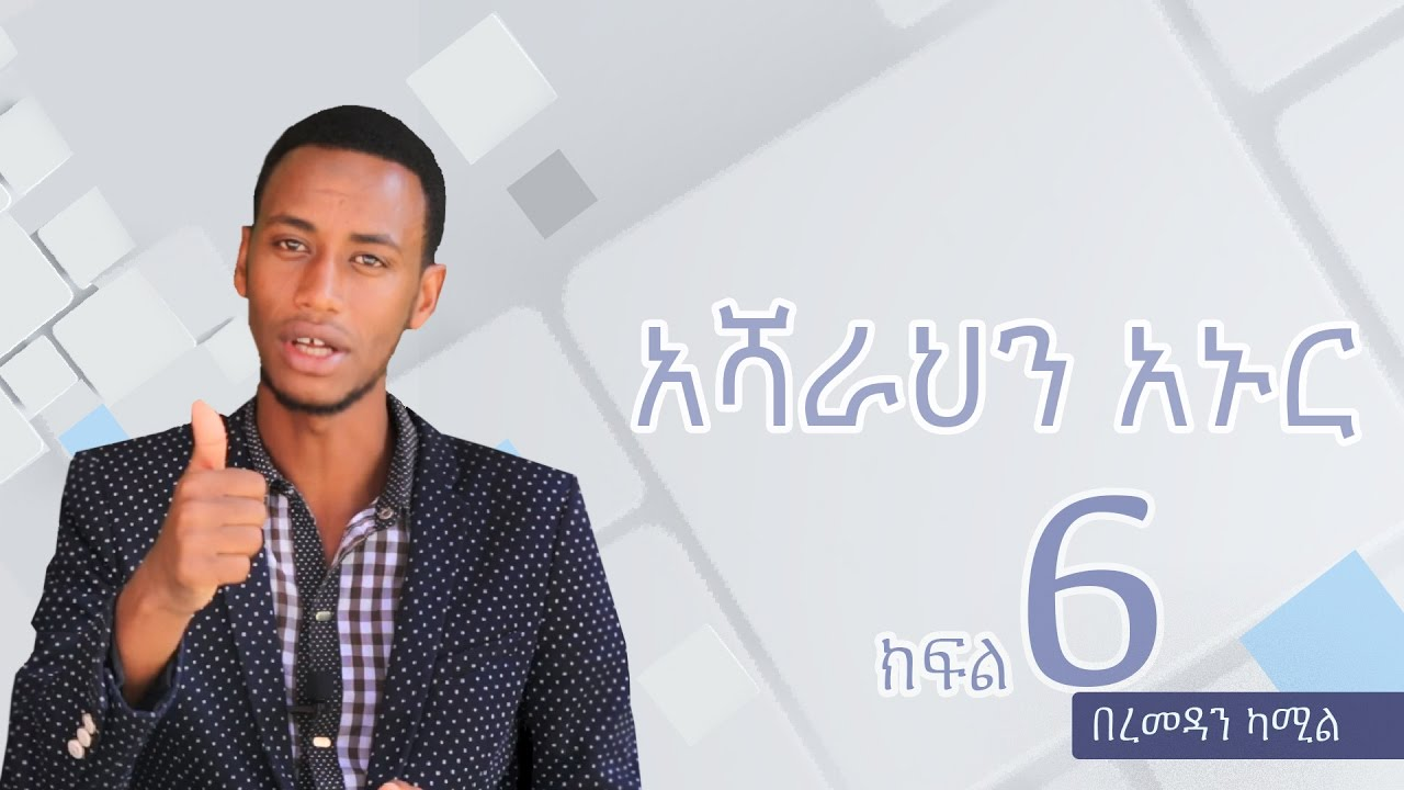 Asharahn Anur #6 ᴴᴰ | Ramadan Kamil | #ethioDAAWA