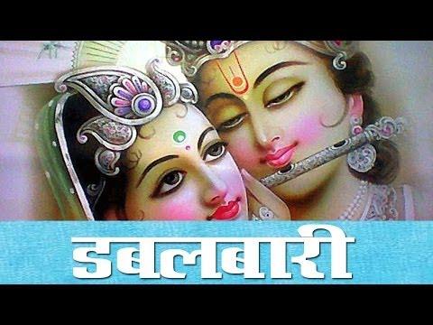Aala Yamuna Kinarewala  | Bhairavi Jadhav | Dabal Bari Bhajan video