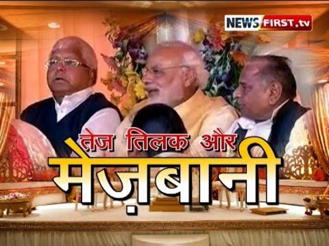 Tej Tilak Aur Mejbani ( Narendra Modi ,Big B Present at Lalu-Yadav Tilak Ceremonyin Safai)