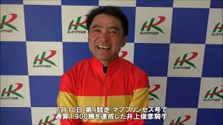 20190710井上俊彦騎手1,900勝