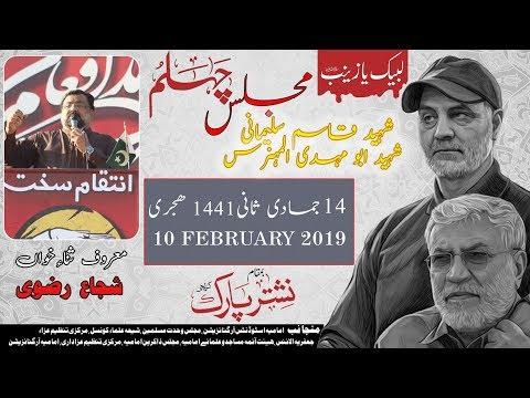 Majlis Chelum Shaheed Qasim Sulemani   Shuja Rizvi   9 February 2020 - Nishtar Park  - Karachi
